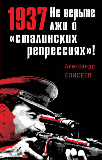 1937: Не верьте лжи о «сталинских репрессиях»! - фото 1