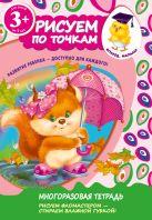 Корнева Т.А. - 3+ Рисуем по точкам' обложка книги