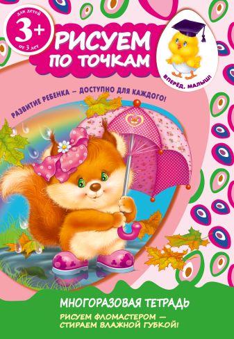 Корнева Т.А. - 3+ Рисуем по точкам обложка книги
