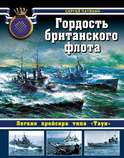 Гордость британского флота. Легкие крейсера типа «Таун» - фото 1