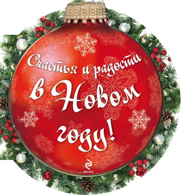 Счастья и радости в Новом году! (ШАРИК)