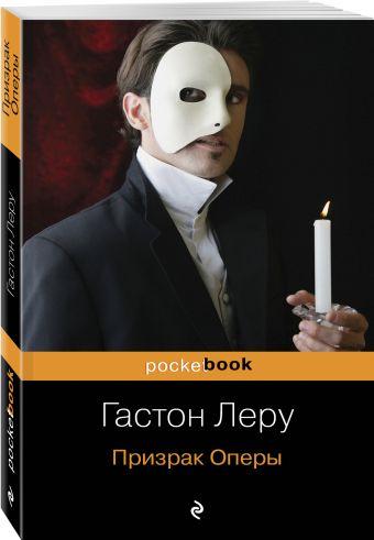 Призрак Оперы Гастон Леру