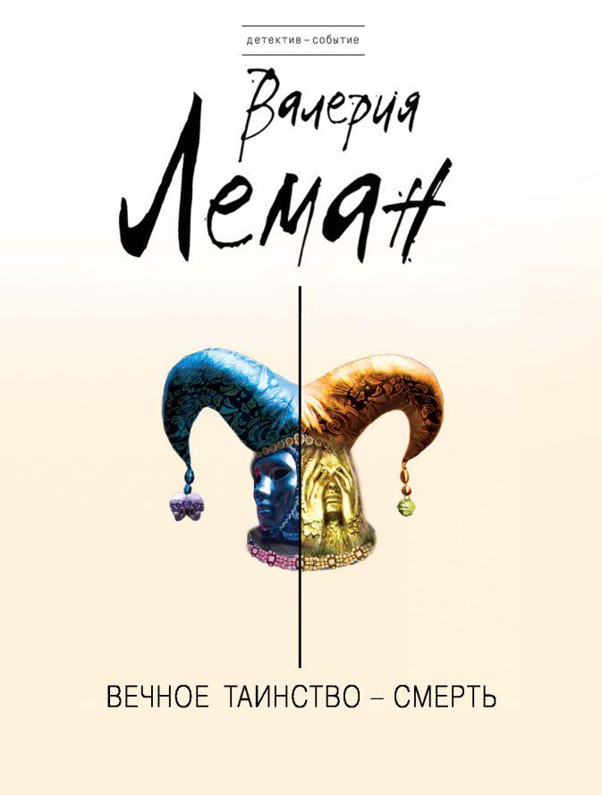 Леман В. - Вечное таинство – смерть обложка книги