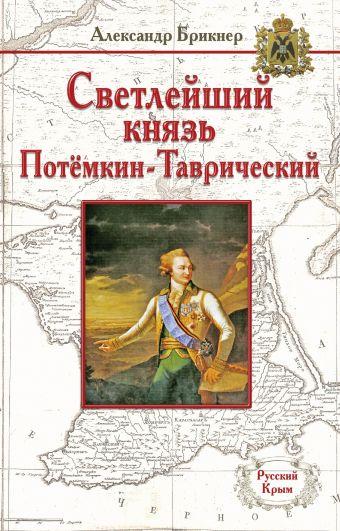 Светлейший князь Потёмкин-Таврический Брикнер А.Г.