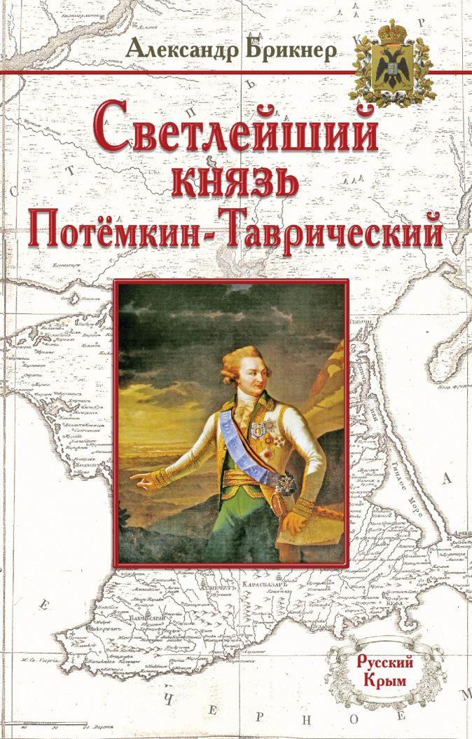 Брикнер А.Г. - Светлейший князь Потёмкин-Таврический обложка книги