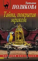 Татьяна Полякова - Тайна, покрытая мраком обложка книги
