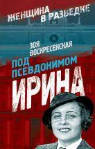 Воскресенская З. - Под псевдонимом Ирина' обложка книги