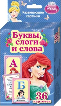 Disney - Disney.Принцесса. Буквы, слоги и слова (разв.карт) обложка книги