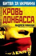 Манчук А. - Кровь Донбасса' обложка книги