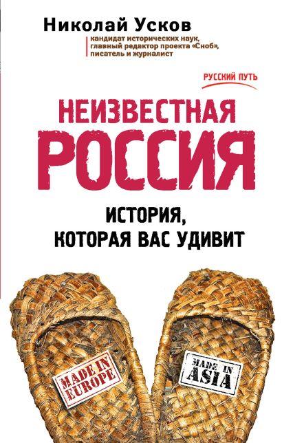 Неизвестная Россия. История, которая вас удивит - фото 1