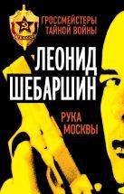 Шебаршин Л.В. - Рука Москвы' обложка книги