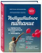 Светлана Бронникова - Интуитивное питание: как перестать беспокоиться о еде и похудеть' обложка книги