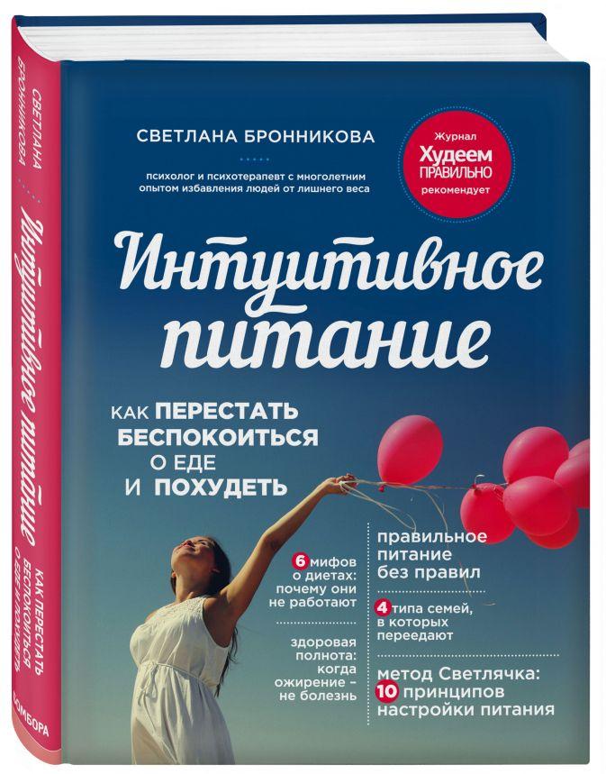 Светлана Бронникова - Интуитивное питание: как перестать беспокоиться о еде и похудеть обложка книги