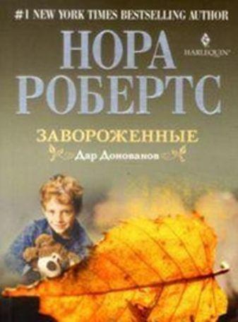 Робертс Н. - Завороженные обложка книги
