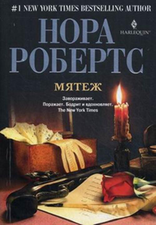 Робертс Н. - Мятеж обложка книги