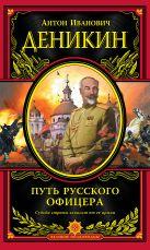 Деникин А.И. - Путь русского офицера' обложка книги