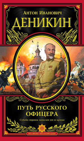 Деникин А.И. - Путь русского офицера обложка книги