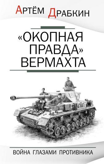 """Драбкин А.В. - """"Окопная правда"""" Вермахта. Война глазами противника обложка книги"""