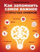 Никольская Н. - Как запомнить самое важное: 17 простых приемов' обложка книги