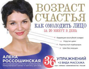 Возраст счастья: Как омолодить лицо за 20 минут в день Россошинская А.