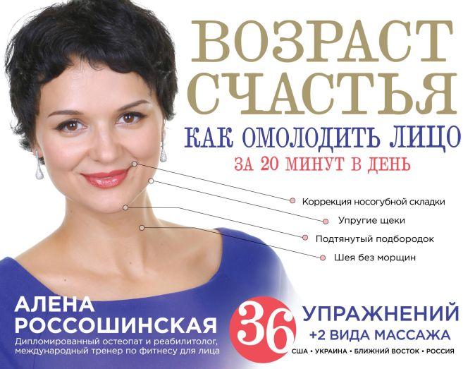 Россошинская А. - Возраст счастья: Как омолодить лицо за 20 минут в день обложка книги