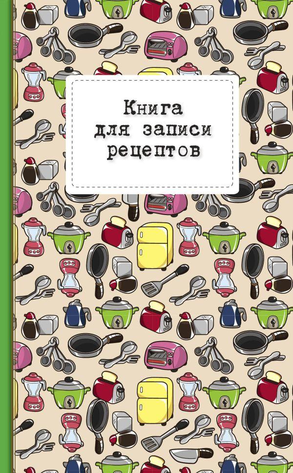 Книга для записи рецептов (розовый тостер)