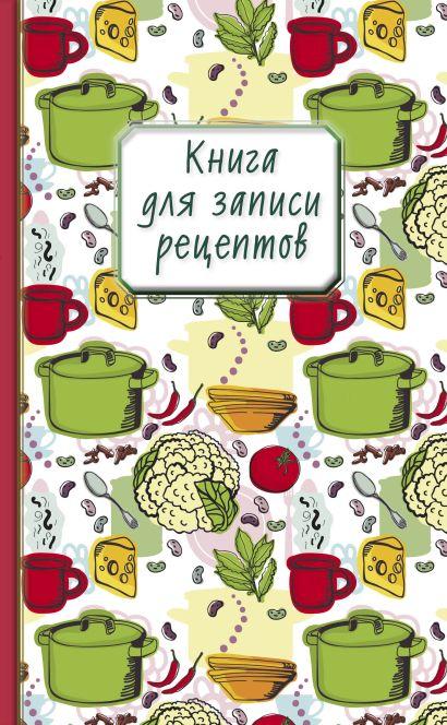 Книга для записи рецептов (капуста) - фото 1