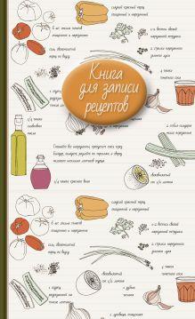 Книга для записи рецептов (надписи)