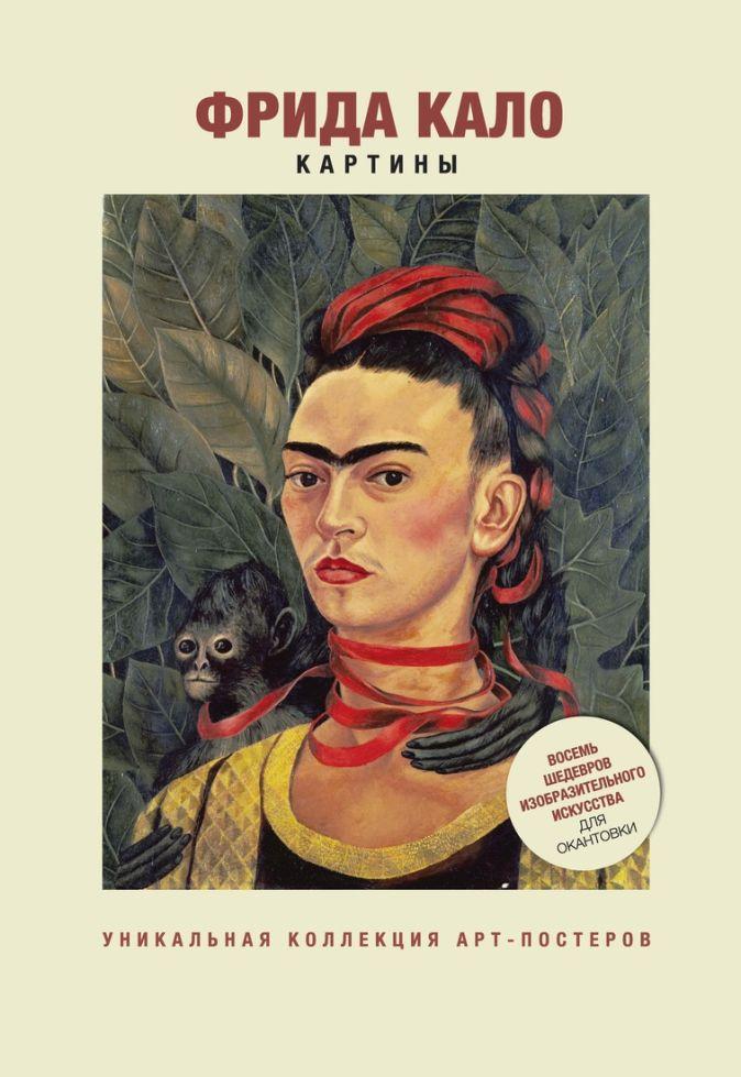 Фрида Кало.Картины.Арт-постеры