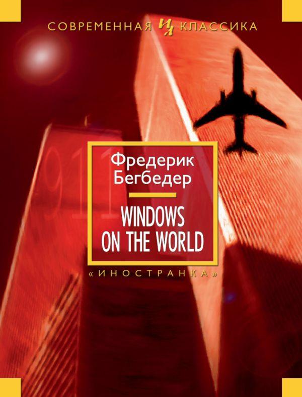 Windows on the World Бегбедер Ф.
