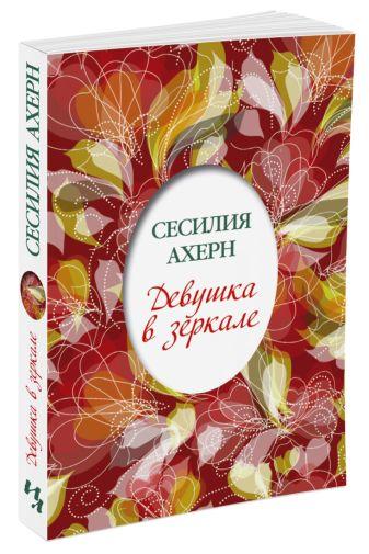 Ахерн С. - Девушка в зеркале (м/о) обложка книги