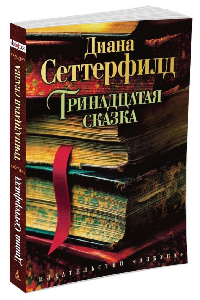 Сеттерфилд Д. - Тринадцатая сказка обложка книги