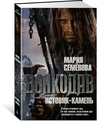 Семенова М. - Волкодав.Истовик-камень обложка книги