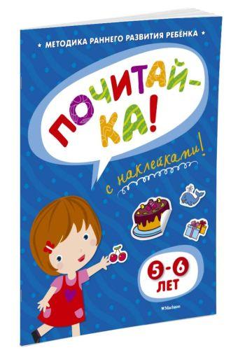 Почитай-ка! (5-6 года) (с наклейками) Земцова О.Н.