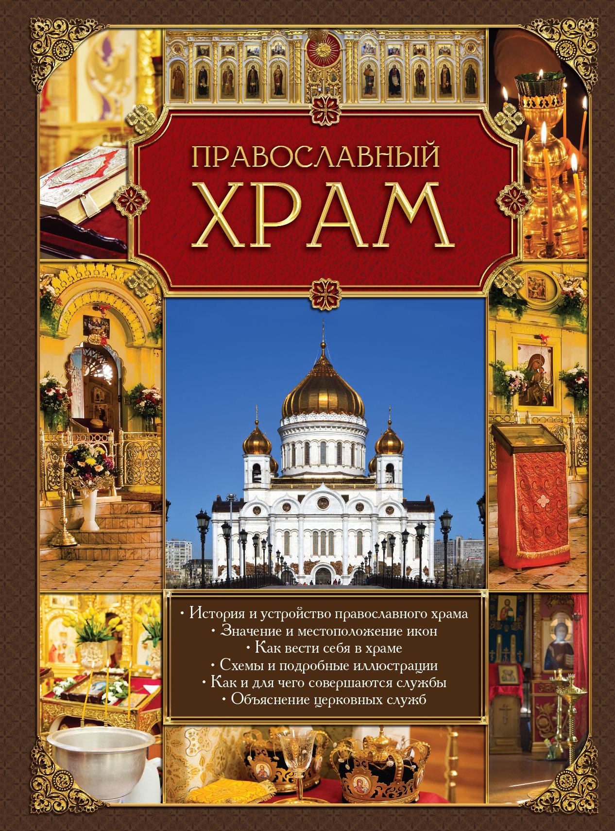 Православный храм айнден р спросите у медиума ответы на ваши часто задаваемые вопросы о духовной жизни