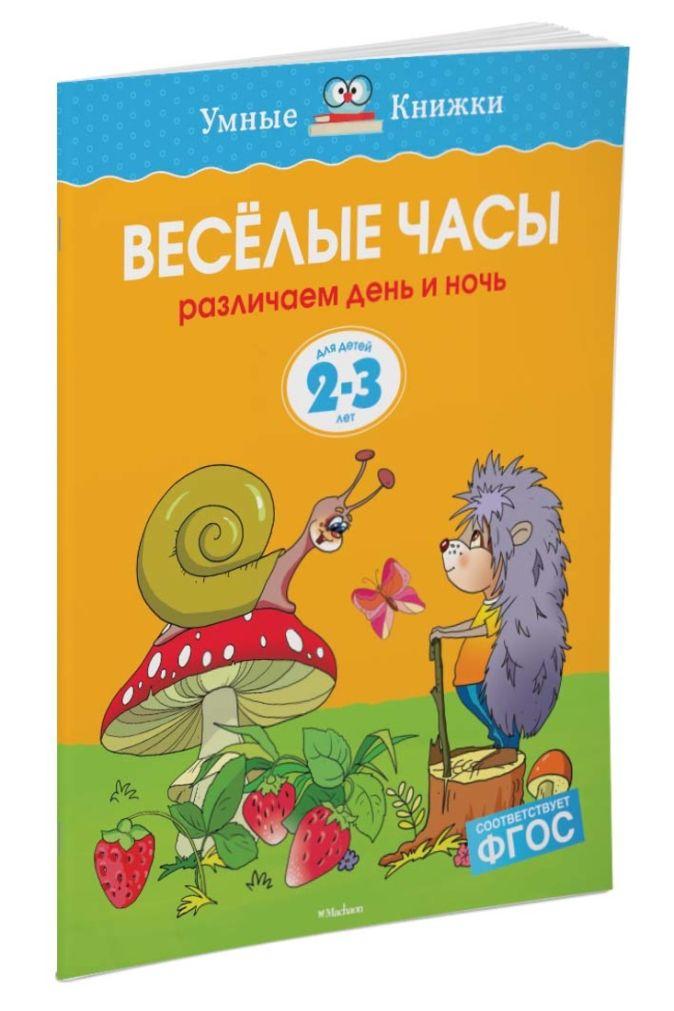 Земцова О. - Веселые часы.Различаем день и ночь.2-3 г. обложка книги