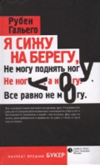 Гальего Р.Г. - Я сижу на берегу обложка книги