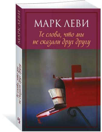 Леви М. - Те слова,что мы не сказали друг другу (16+) обложка книги