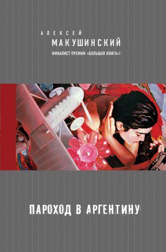 Макушинский А. - Пароход в Аргентину обложка книги