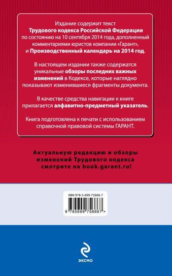 Трудовой кодекс РФ. По состоянию на 10 сентября 2014 года. С комментариями к последним изменениям