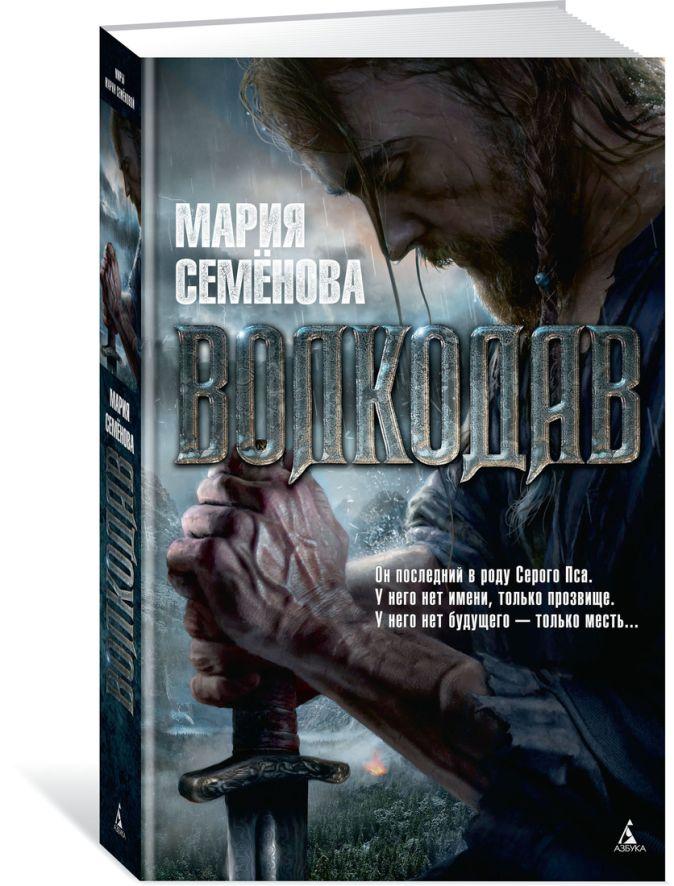 Семенова М. - Волкодав обложка книги