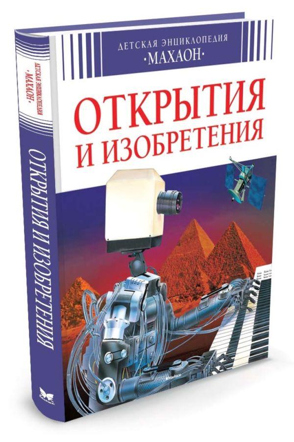 Симон Ф. Открытия и изобретения (6+) компьютер