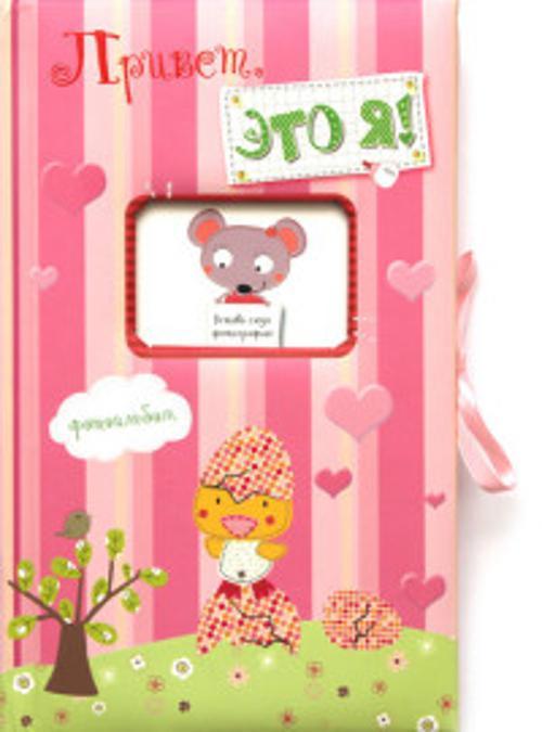 Фото - Привет,это я! (розовый) кочанова александра хелло китти мое первое пианино музыкальная книжка