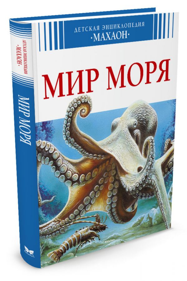 ЛеДю В. Мир моря