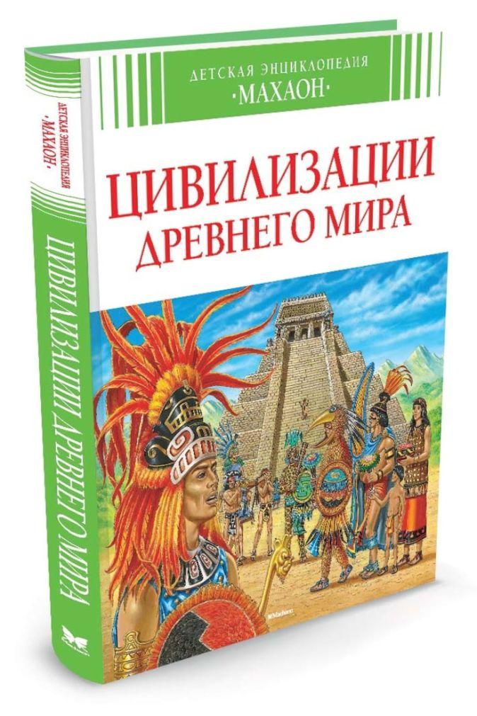 Перруден Ф. - Цивилизация древнего мира обложка книги