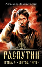 Владимирский А.В. - Распутин. Правда о «Святом Чорте» обложка книги