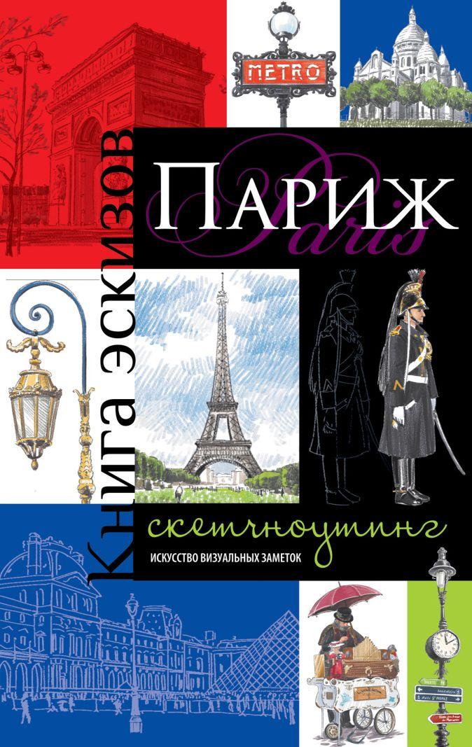 Париж. Книга эскизов. Искусство визуальных заметок (красно-синий)