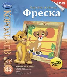 """Фреска. Картина из песка. Disney """"Король Лев"""""""