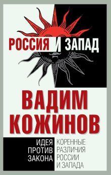 Коренные различия России и Запада. Идея против закона