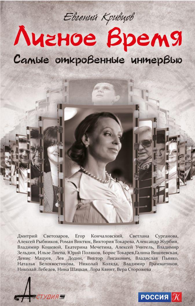 Кривцов Е. - Личное время обложка книги